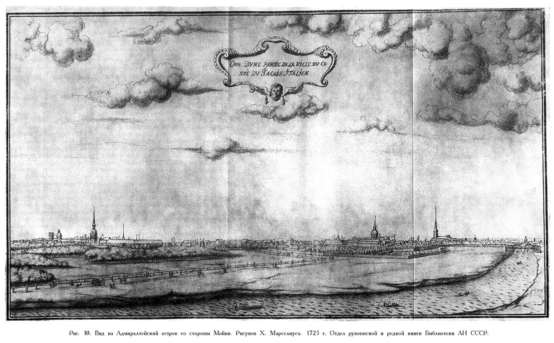 Петербург 1925 г., вид к западу от Мойки