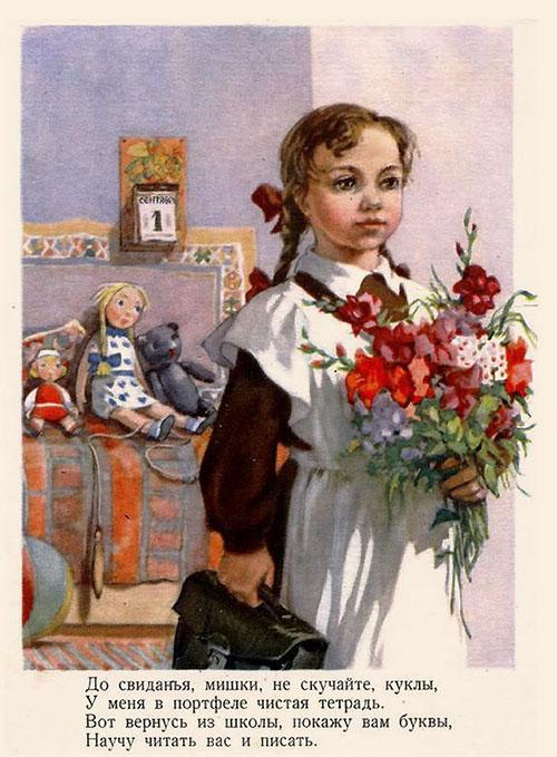Буквари: школьные учебники СССР