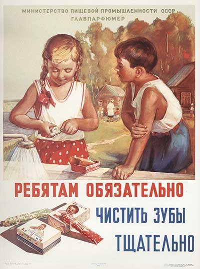 «Ребятам обязательно чистить зубы тщательно...» 1953 г. Художник Яновский Давид Владимирович.
