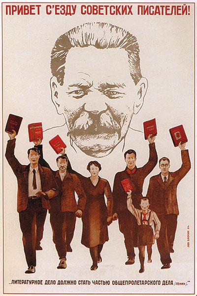 Плакат «Привет съезду советских писателей!» Лев Баскин. — 1934 г.