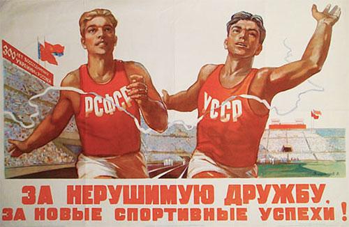 За дружбу в спорте! 300 лет воссоединения Украины с Россией, 1958 г.