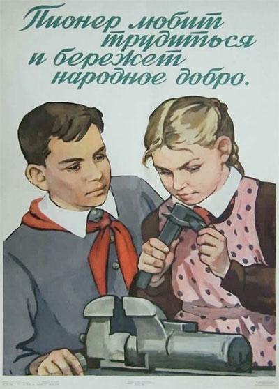 Труд: школьные учебники СССР