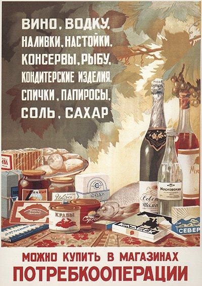 Можно купить в магазинах потребкооперации.- 1954 г