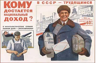 «Кому достанется национальный доход?» 1950 г. Художник В. Говорков.