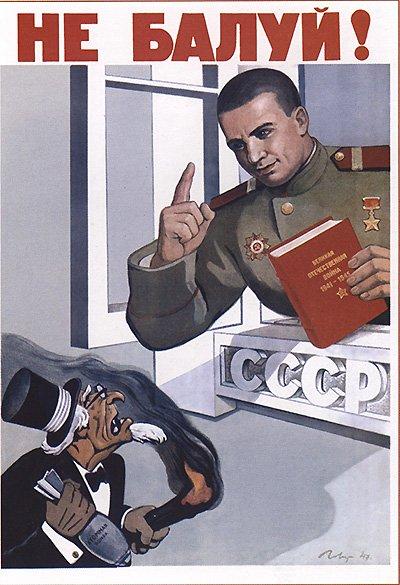 Не балуй! Худ. Говорков В.- 1948 г.