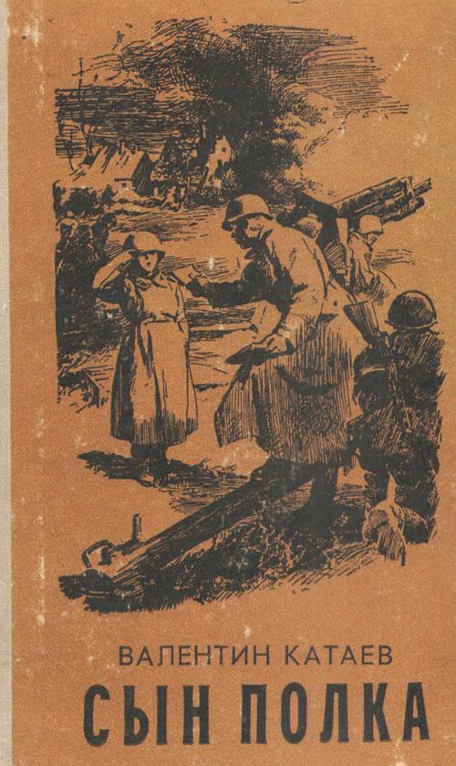 Сын полка книга фото