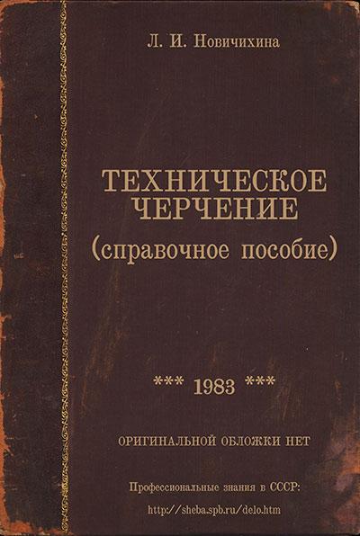 Л. И. Новичихина. ТЕХНИЧЕСКОЕ