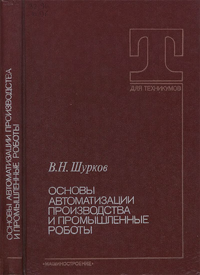 Шурков В. Н. - 1989 г.