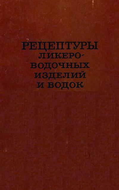 Книга рецептуры ликёроводочных изделий и водок
