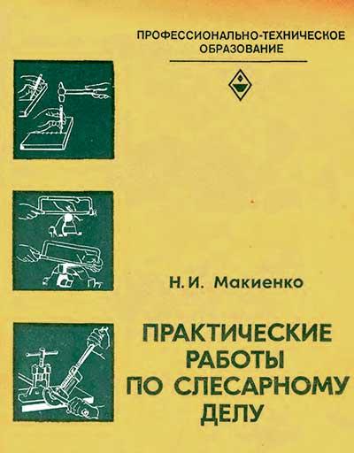 в.а.скакун руководство по обучению слесарному делу 1982 - фото 5