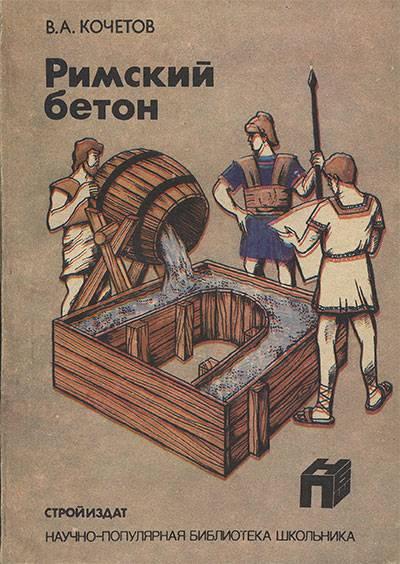 Бетон римлян техзадание бетон