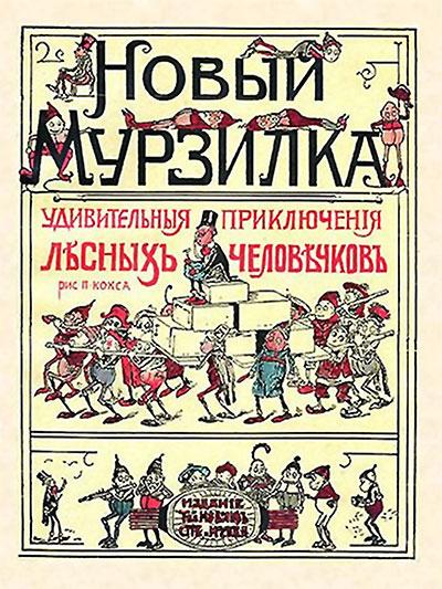 Приключения Мурзилки и лесных человечков. Книжка Анны Хвольсон с рисунками Палмера Кокса
