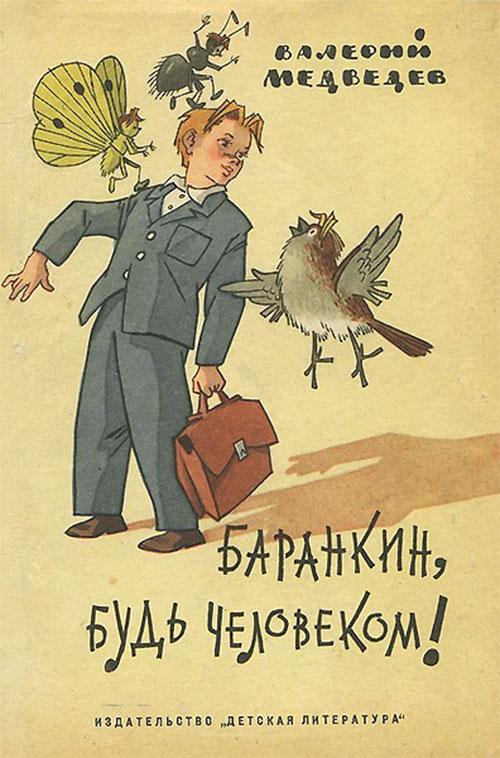 Баранкин, будь человеком! » мир книг-скачать книги бесплатно.