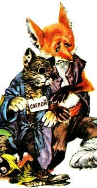 Лис и кот пиноккио
