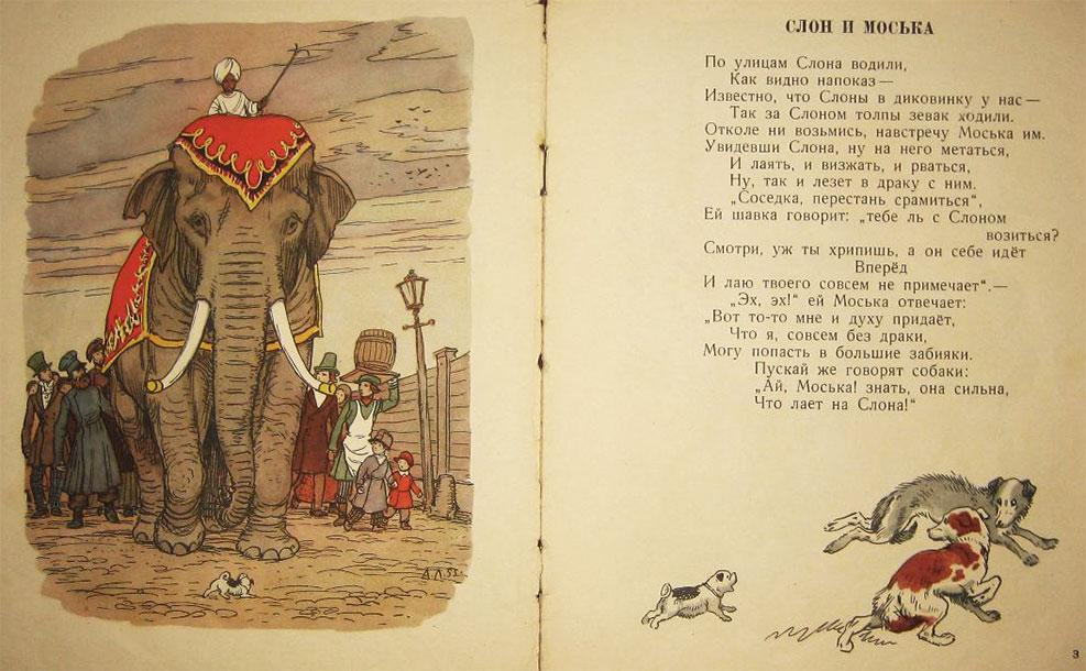 Скачать книгу слон и моська