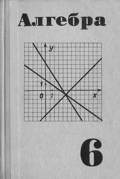 Алгебра 6 класс учебник.