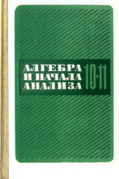 Алгебра и начала математического анализа. Учебник для 10-11.