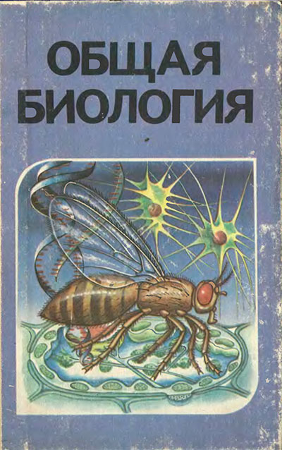 Общая биология: учебник для 10-11 классов с углубленным изучением.