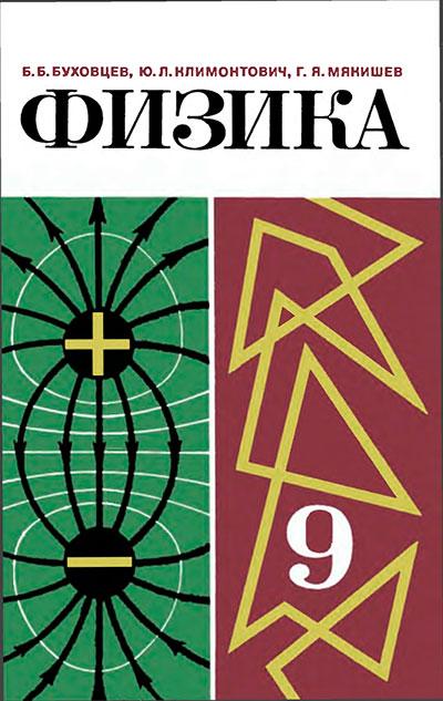 Решебники 10 Класс по Физике Рымкевич