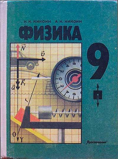 Советские Учебники по Физике