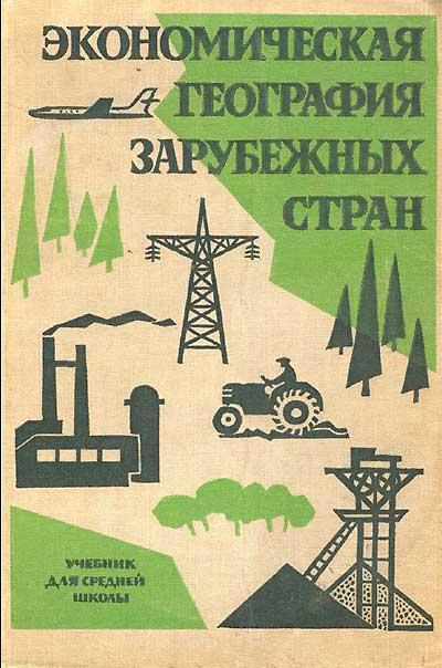 скачать география максаковский 10 класс учебник бесплатно