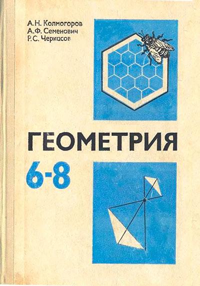 Книга звёзд эрик лом читать