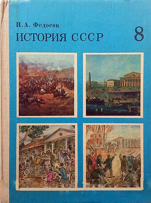восточная пруссия глазами советских переселенцев скачать