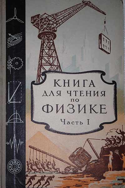 книга вверх по наклонной читать онлайн