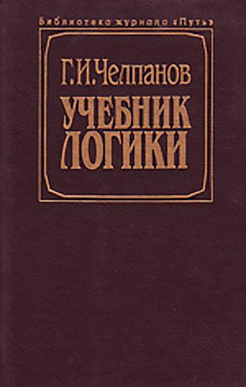 Учебник логики челпанов георгий скачать книгу в fb2, epub.