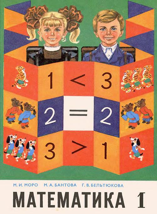 скачать эк в.в математика 8 класс учебник бесплатно