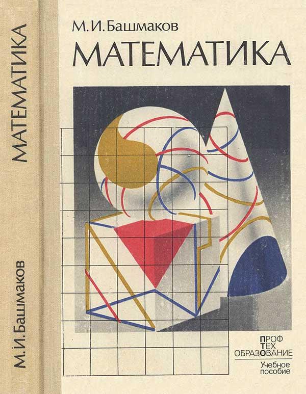 решебник к учебнику по математике башмакова общеобразовательной дисциплине онлайн