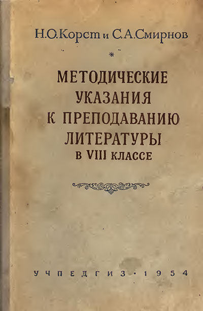 sochinenie-tolstoy-vasiliy-shibanov-kratkoe-soderzhanie-dlya-chitatelskogo-dnevnika