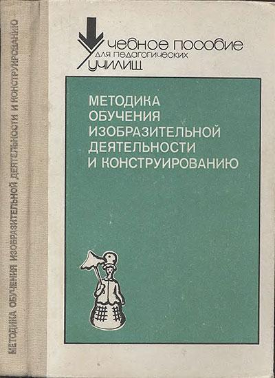 d85176048bb Методика обучения изобразительной деятельности и конструированию. 1991 г.