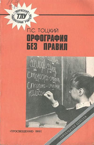 Картинки по запросу Тоцкий Орфография без правил