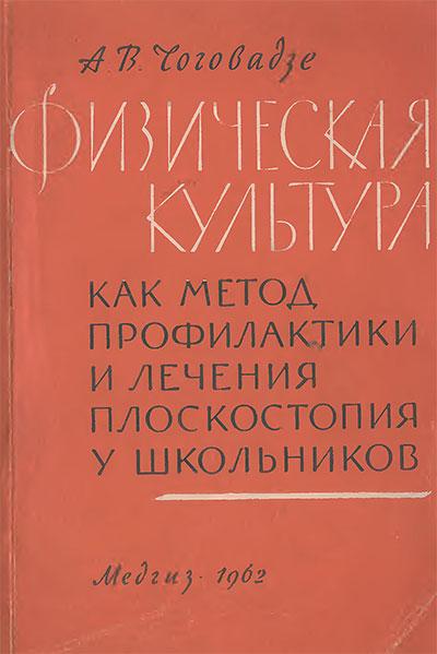 Плоскостопие у школьников. Чоговадзе. 1962 г. DjVu читать онлайн