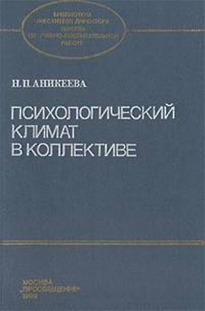 Психологический климат в коллективе djvu Психологический климат в коллективе Аникеева Н П 1989 г