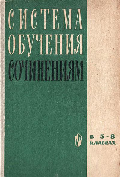 literature-gotovie-sochinenie-na-temu-tekst-kaverina-linuks