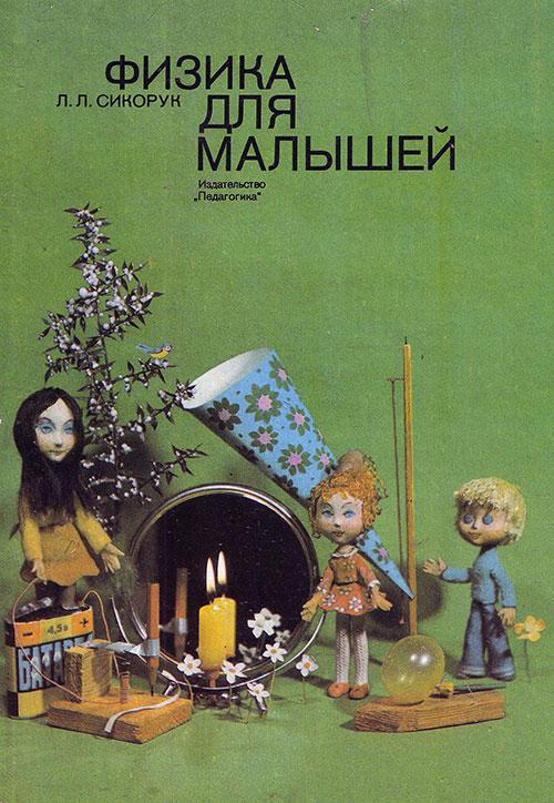 https://sheba.spb.ru/shkola/img/xfizika-malysh-1983.jpg.pagespeed.ic.O2OXP-FfVn.jpg