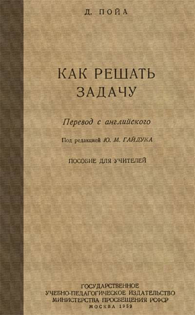 Пример решения профессиональной задачи учителем русского языка дифференциальное уравнение эйлера решение задач
