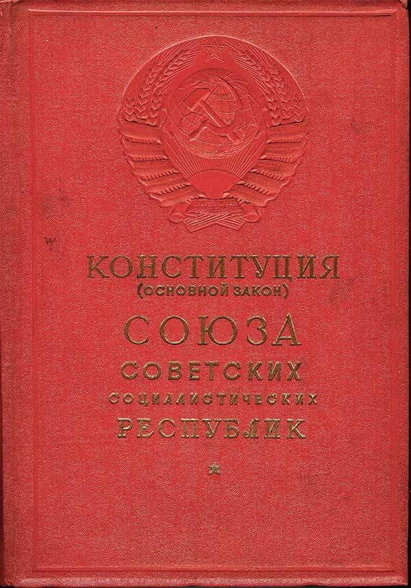 Конституция СССР 1936 г. «Сталинская» PDF + читать онлайн