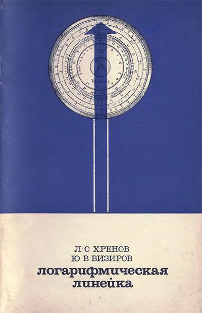 Логарифмическая линейка. Хренов, Визиров. — 1968 г