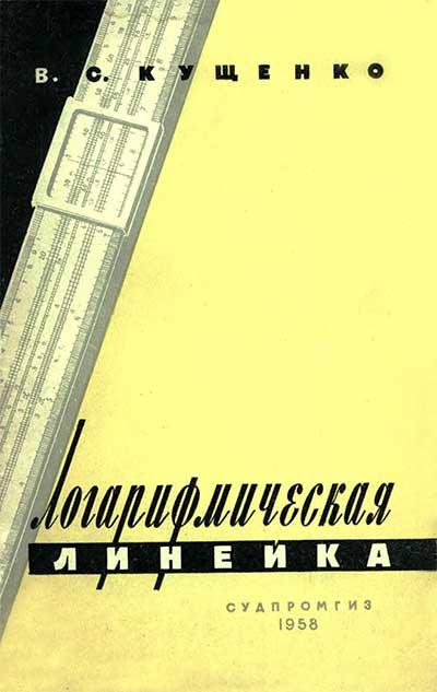 Логарифмическая линейка. Кущенко В. С. — 1958 г