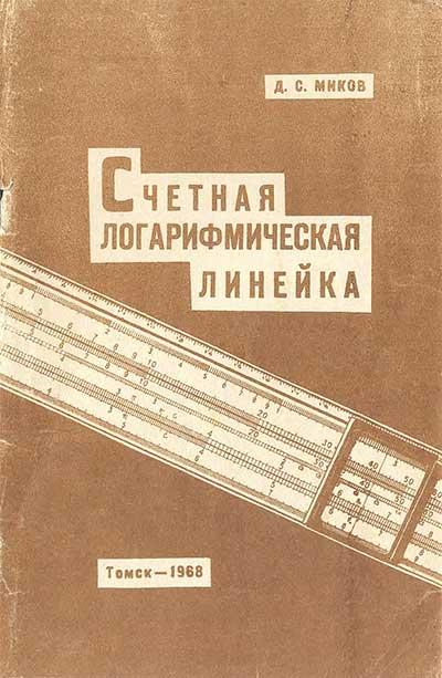 Счётная логарифмическая линейка. Миков Д. С. — 1968 г