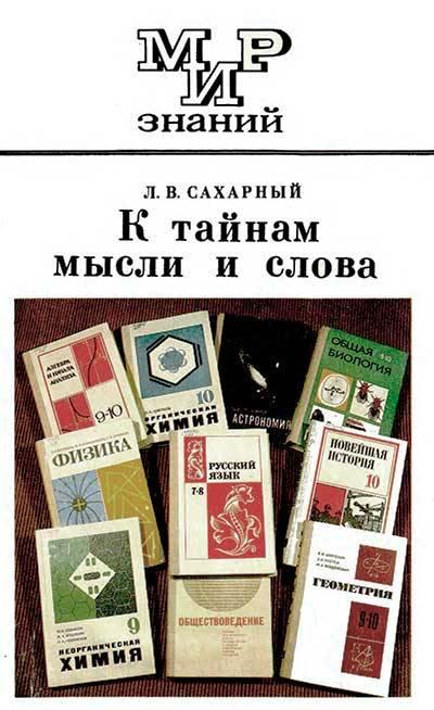 Чередования согласных в корнях - Состав слова 3 класс.
