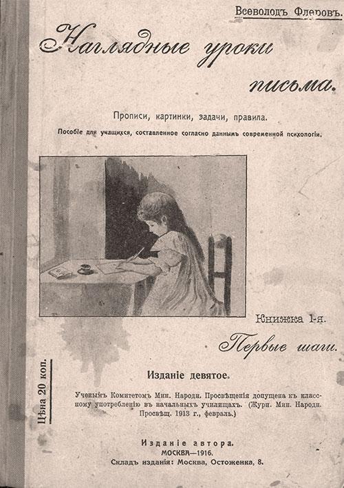 Наглядные уроки письма. 1916 г. PDF