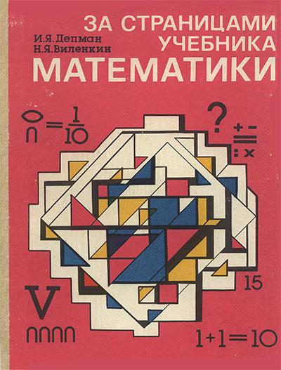 """Книга: """"за страницами учебника математики. Пособие для учащихся 5."""