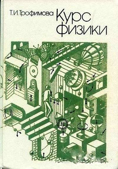 ТРОФИМОВА КУРС ФИЗИКИ 1990 СКАЧАТЬ БЕСПЛАТНО