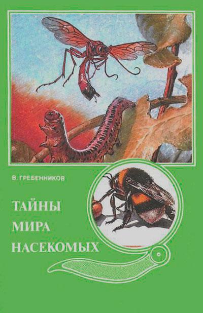 Кем работают различные насекомые в степной экосистеме окружающий мир 2