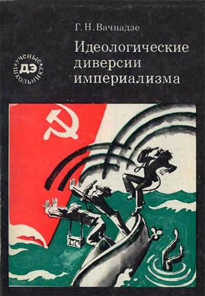 ideolog-diversii-1981.jpg