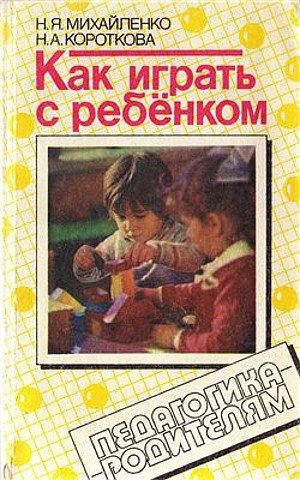 Развитие ребенка 4 - 5 лет. Обучение чтению.djv